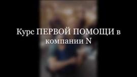 Embedded thumbnail for Курс ПЕРВОЙ ПОМОЩИ в компании N