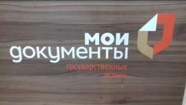 Embedded thumbnail for Курсы Первой помощи в МФЦ города Москвы