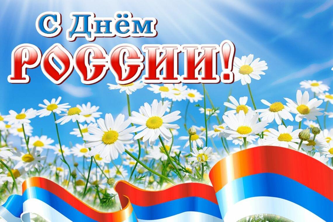 плакат ко дню россии картинки другие виды искусства