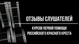 Embedded thumbnail for Отзывы слушателей Ресурсно-образовательного центра Российского Красного Креста