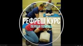 Embedded thumbnail for Первая помощь - Рефреш курс в Российском Красном Кресте