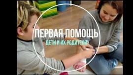 Embedded thumbnail for Удивительно! Совместный курс первой помощи для детей и родителей